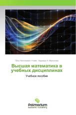 Высшая математика в учебных дисциплинах
