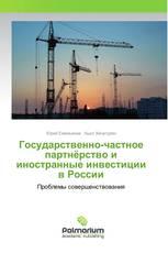 Государственно-частное партнёрство и иностранные инвестиции в России