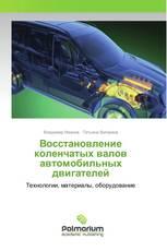 Восстановление коленчатых валов автомобильных двигателей