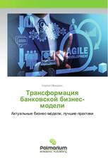 Трансформация банковской бизнес-модели