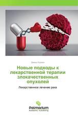 Новые подходы к лекарственной терапии злокачественных опухолей