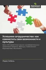 Успешное сотрудничество: как совместить свои возможности и культуры