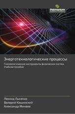 Энерготехнологические процессы