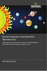 Кинетическая гипотеза И.О. Ярковского
