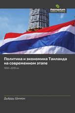 Политика и экономика Таиланда на современном этапе