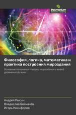 Философия, логика, математика и практика построения мироздания
