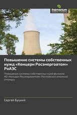 Повышение системы собственных нужд «Концерн Росэнергоатом» РоАЭС