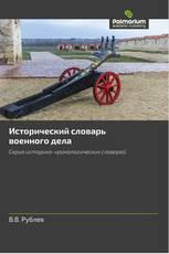 Исторический словарь военного дела