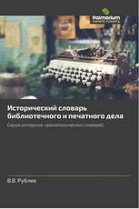 Исторический словарь библиотечного и печатного дела