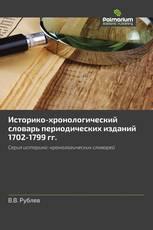Историко-хронологический словарь периодических изданий 1702-1799 гг.