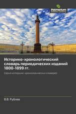 Историко-хронологический словарь периодических изданий 1800-1899 гг.