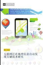 互联网泛在地理信息自动发现关键技术研究