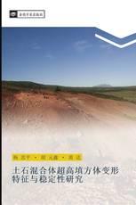 土石混合体超高填方体变形特征与稳定性研究