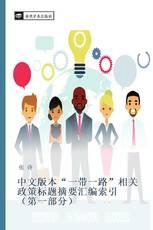 """中文版本""""一带一路""""相关政策标题摘要汇编索引 (第一部分)"""