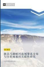 陕北马湖峪河流域聚落分布与分形地貌的关联性研究