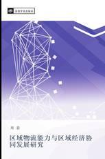 区域物流能力与区域经济协同发展研究