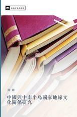 中國與中南半島國家地緣文化關係研究