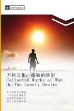 万何文集:孤独的欲望 Collected Works of Wan He:The Lonely Desire