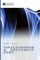 VPO体系孔道结构材料的制备、 晶体化学及热稳定性机理研究
