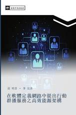 在軟體定義網路中提出行動群播服務之高效能源架構