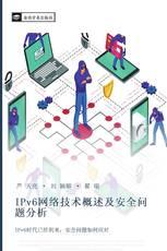 IPv6网络技术概述及安全问题分析