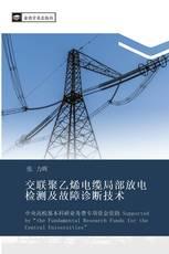 交联聚乙烯电缆局部放电检测及故障诊断技术