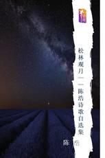 松林观月——陈浩诗歌自选集