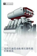 电控汽油发动机增压器性能匹配优化