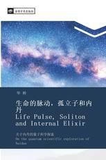 生命的脉动,孤立子和内丹Life Pulse, Soliton and Internal Elixir