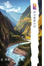 西方旅游日记