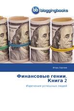Финансовые гении. Книга 2