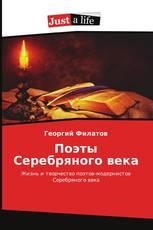 Поэты Серебряного века