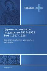 Церковь и советское государство:1917-1953 Том I:1917-1928