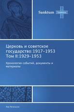Церковь и советское государство:1917-1953 Том II:1929-1953