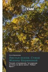 Листья осени. Стихи Жанны Бариновой