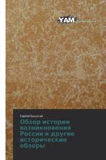 Обзор истории возникновения России и другие исторические обзоры