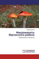 Макромицеты Юргинского района