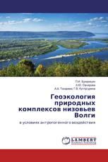 Геоэкология природных комплексов низовьев Волги