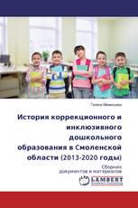 История коррекционного и инклюзивного дошкольного образования в Cмоленской области (2013-2020 годы)