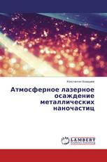 Атмосферное лазерное осаждение металлических наночастиц