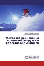 Методика применения локальной нагрузки в подготовке лыжников