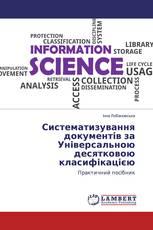 Систематизування документів за Універсальною десятковою класифікацією