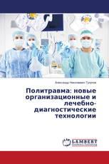 Политравма: новые организационные и лечебно-диагностические технологии