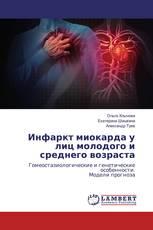 Инфаркт миокарда у лиц молодого и среднего возраста