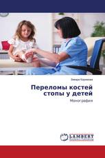 Переломы костей стопы у детей