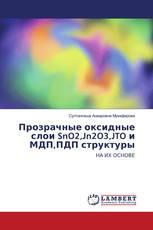 Прозрачные оксидные слои SnO2,Jn2O3,JTO и МДП,ПДП структуры