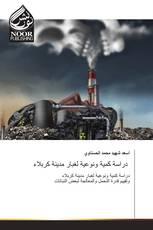دراسة كمية ونوعية لغبار مدينة كربلاء