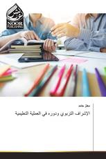 الإشراف التربوي ودوره في العملية التعليمية