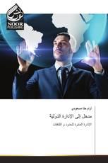 مدخل إلى الإدارة الدولية