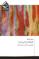 """""""الفن/الشارع"""" في تونس"""